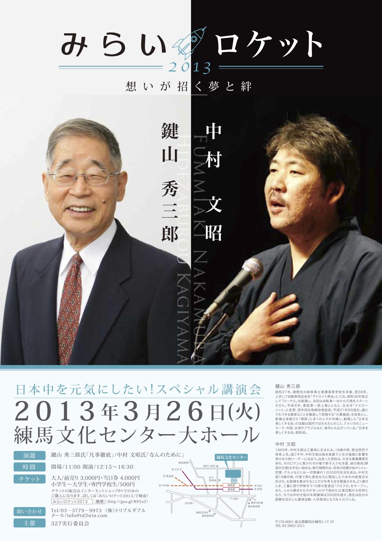 鍵山秀三郎さん、中村文昭さん 講演会 みらいロケット2013