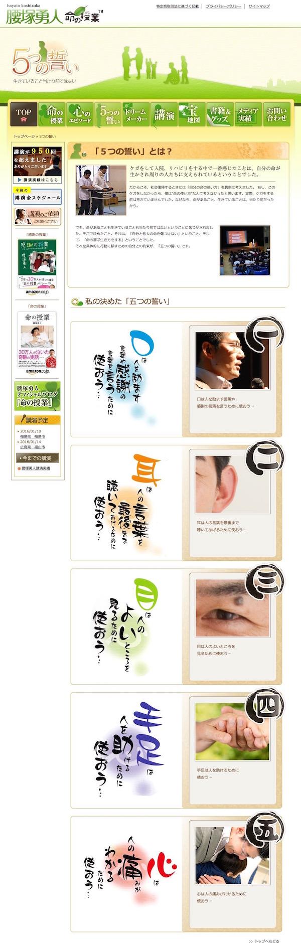 http___inochi-jyugyo.com_oath (1)