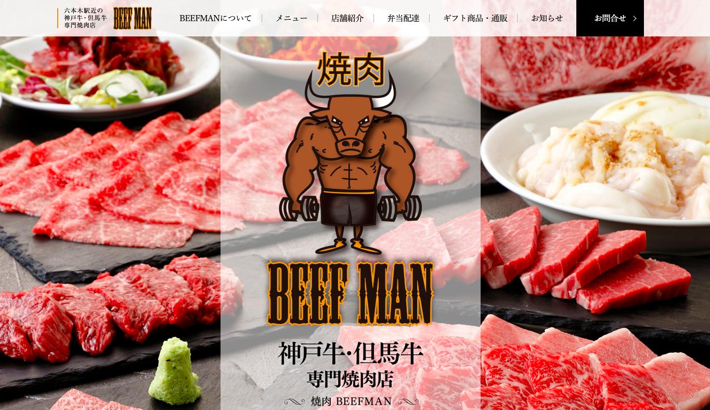 焼肉 BEEFMAN | 六本木 神戸牛・但馬牛 専門焼肉店 PC