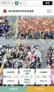 東京都高等学校体育連盟TOPスマホ