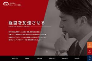 一般社団法人 埼玉ニュービジネス協議会 HP制作