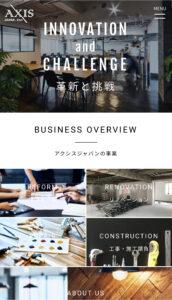 東京都 豊島区 リノベーション リフォーム HP制作 SP